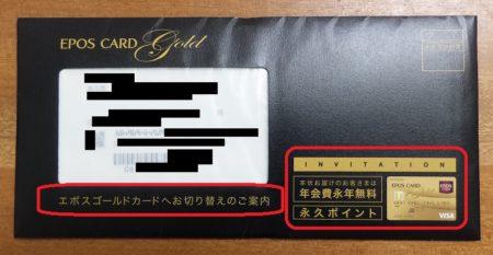 エポスゴールドインビテーション封筒