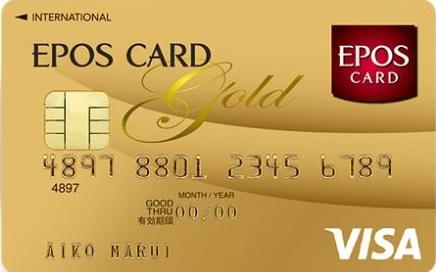 エポスゴールドカード画像