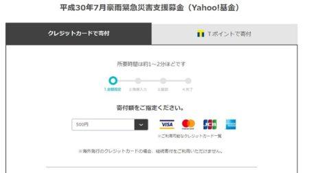 Yahooネット募金クレカ