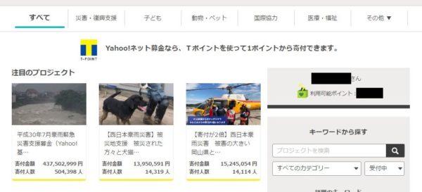 Yahooネット募金01