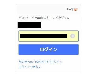 Yahooネット募金04