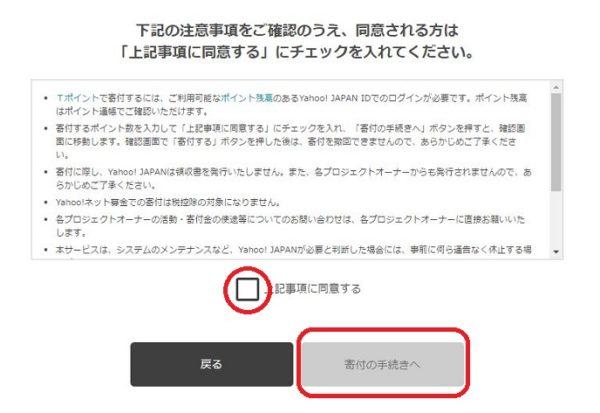 Yahooネット募金06