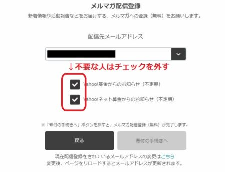 Yahooネット募金07