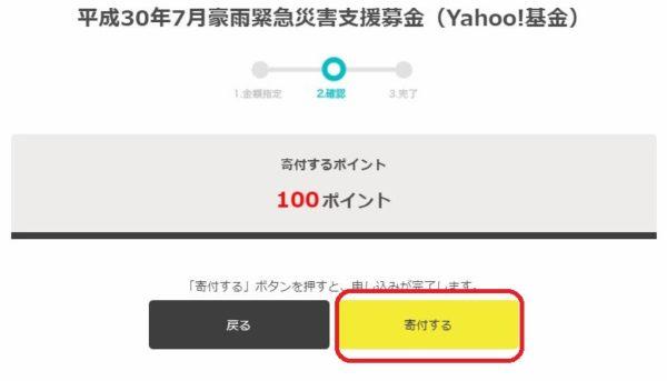 Yahooネット募金08