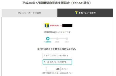 Yahooネット募金Tポイント