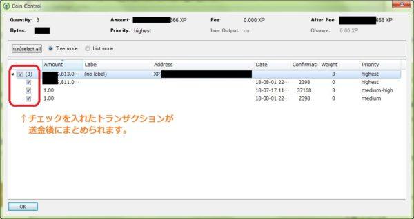 XPウォレット送金手順03
