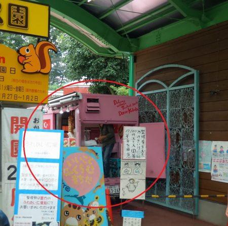 町田リス園入場口ケバブ屋