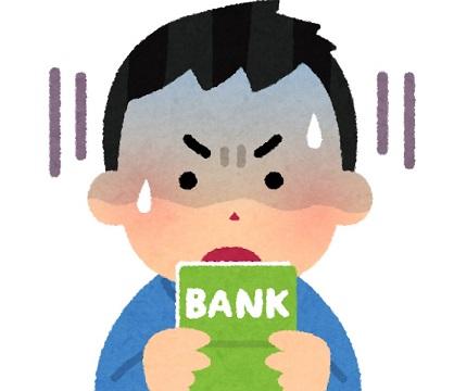 銀行にやられた01