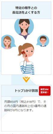 トップ3かけ放題01