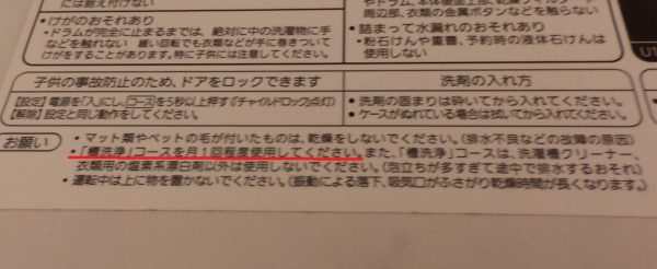 Panasonic洗濯機注意書き01