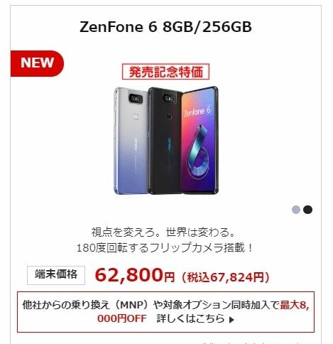 OCNM1Zenfone6-01