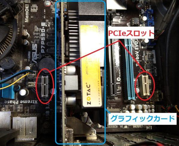 PCIe干渉01
