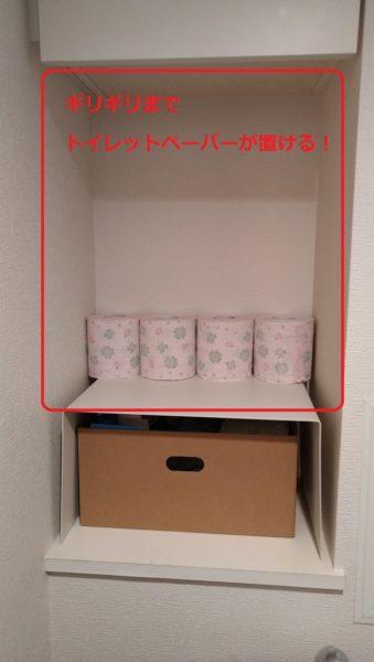 トイレ棚BOX設置後03