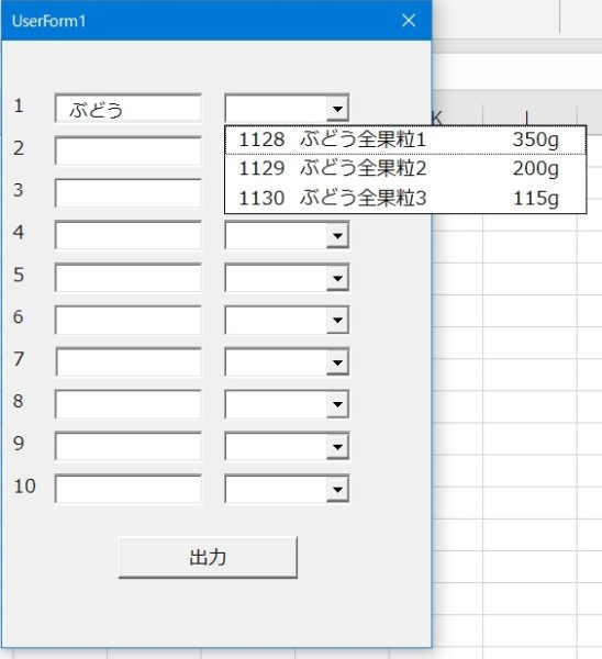 クラスモジュール練習用UserForm02