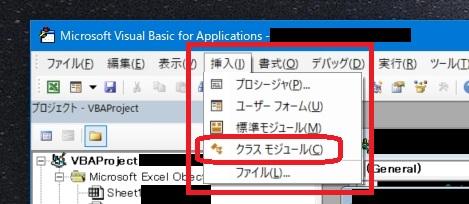 クラスモジュール追加01
